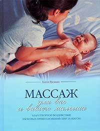Массаж для вас и вашего малыша12296407Книга Кати Гусман является прекрасным практическим пособием, которое научит вас делать массаж не только грудному младенцу и его маме, но и тем, кто только собирается стать мамой. Материал изложен кратко и понятно и снабжен подробными иллюстрациями, которые помогут вам освоить навыки настоящего массажиста. Кроме того, прочитав эту книгу, вы поймете, что массаж - это прекрасный способ укрепить те уникальные узы, которые связывают вас с другими членами семьи.