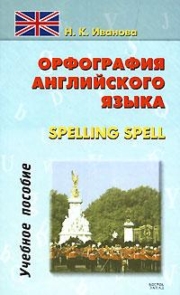 Орфография английского языка / Spelling spell