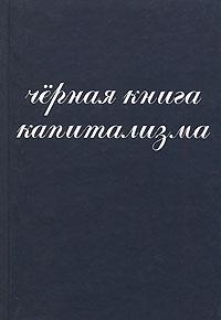 Черная книга капитализма ( 5-88010-227-0 )