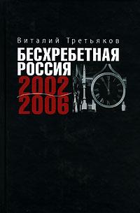 Бесхребетная Россия