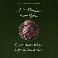 А. С. Пушкин и его время в памятниках нумизматики