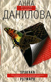 Хроники Розмари. Анна Данилова