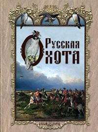 Русская охота. Н. Кутепов