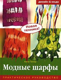 Модные шарфы. Практическое руководство ( 978-5-366-00175-5, 3-89858-686-3 )