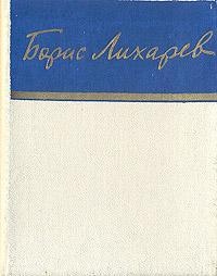 Борис Лихарев. Стихотворения