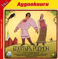 Богатырь Родион (аудиокнига MP3). Михаил Лимитовский