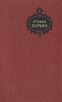 Стефан Зорьян. Собрание сочинений в пяти томах. Том 1