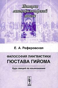 Философия лингвистики Гюстава Гийома. Курс лекций по языкознанию