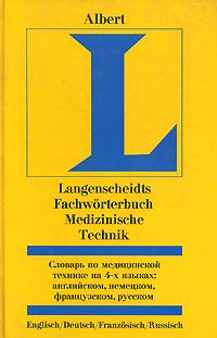 Словарь по медицинской технике на 4 языках: английском, немецком, французском, русском / Langenscheidts Fachworterbuch Medizinische Technik Englisch/Deutsch/Franzosisch/Russisch
