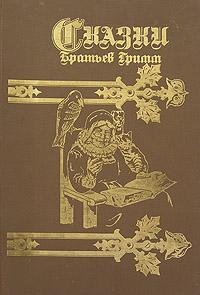 Альбом сказок братьев Гримм
