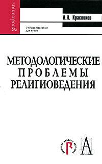 Методологические проблемы религиоведения ( 978-5-8291-0856-4 )