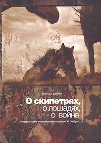 О скипетрах, о лошадях, о войне: этюды в защиту миграционной концепции М.Гимбутас. Валентин А. Дергачев