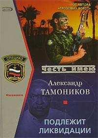 Подлежит ликвидации. Александр Тамоников