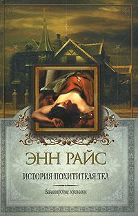 Книга История похитителя тел