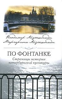 По Фонтанке. Страницы истории петербургской культуры