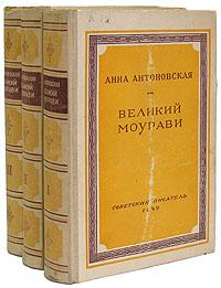Великий Моурави (комплект из 3 книг)