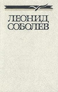 Леонид Соболев. Собрание сочинений в пяти томах. Том 1