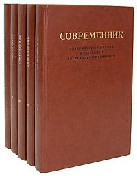 Современник. Литературный журнал, издаваемый Александром Пушкиным. В 4 томах + приложение (комплект)