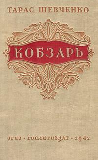 Кобзарь