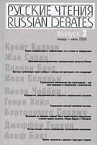 Русские чтения. Выпуск 3 ( 5-903158-02-1, 5-903158-03-X )