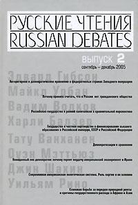 Русские чтения. Выпуск 2 ( 5-903158-05-6, 5-903158-03-X )