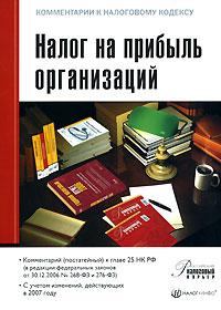 Налог на прибыль организаций. Комментарий к главе 25 НК РФ