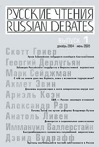 Русские чтения. Выпуск 1 ( 5-903158-01-3, 5-903158-03-X )