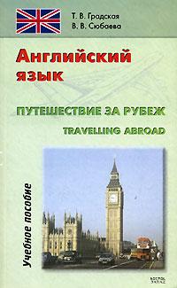 Английский язык. Путешествие за рубеж / Travelling Abroad