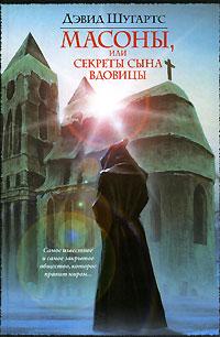Книга Масоны, или Секреты сына вдовицы