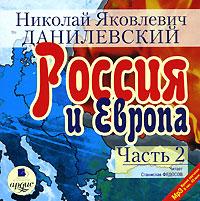 Россия и Европа. Часть 2 (аудиокнига МР3)