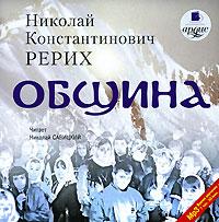 Община (аудиокнига МР3). Н. К. Рерих