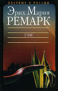 Книга Гэм