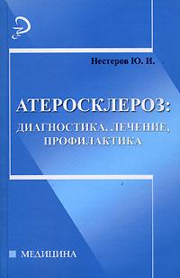 Атеросклероз. Диагностика, лечение, профилактика