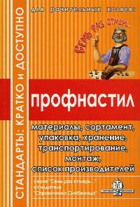 Профнастил ( 978-5-93588-069-9 )