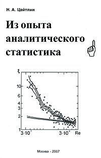 Из опыта аналитического статистика