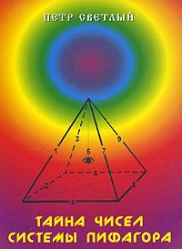 Книга Тайна чисел системы Пифагора