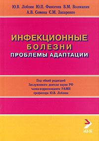 Инфекционные болезни лобзин ю. В. 2000 год 226 с.