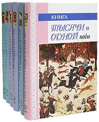 Книга тысячи и одной ночи (комплект из 6 книг)