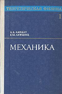 Теоретическая физика. В десяти томах. Том 1. Механика