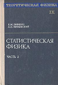 Теоретическая физика. В десяти томах. Том 9. Статистическая физика