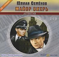 Майор Вихрь (аудиокнига MP3 на 2 CD)