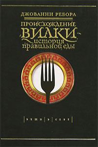 Книга Происхождение вилки. История правильной еды