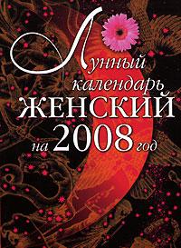 Лунный календарь женский на 2008 год