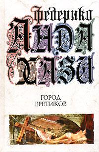 Книга Город еретиков