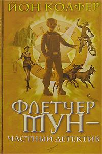 Книга Флетчер Мун - частный детектив