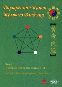 Внутренний Канон Желтого Владыки. В 7 томах. Том 1. Простые вопросы. Статьи 1-11