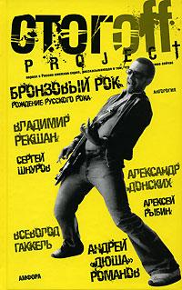 Книга Бронзовый рок