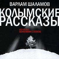 Колымские рассказы (аудиокнига MP3)