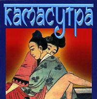 Камасутра (миниатюрное издание) ( 978-985-14-1383-2 )