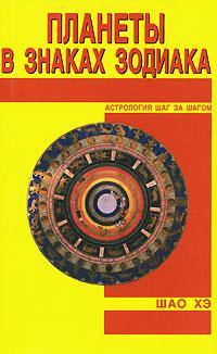 Zakazat.ru: Планеты в знаках зодиака. Шао Хэ